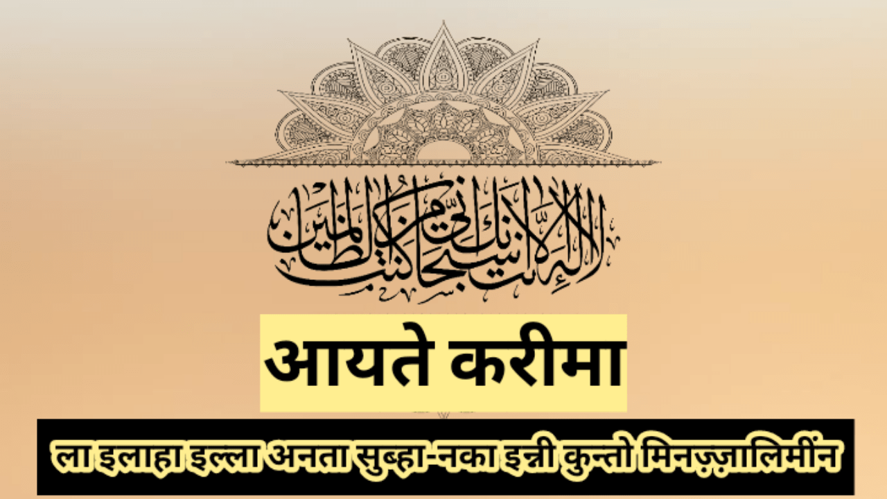 Ayat e karima in hindi