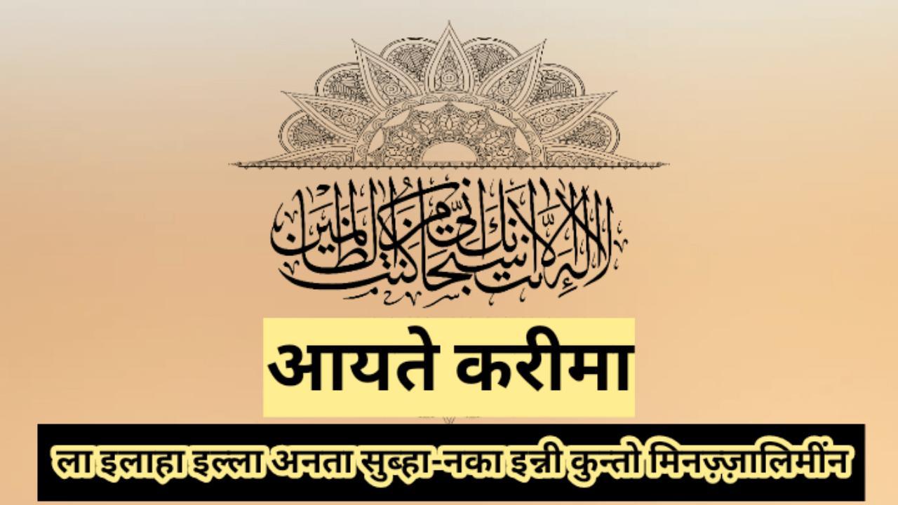 Ayat e karima in hindi