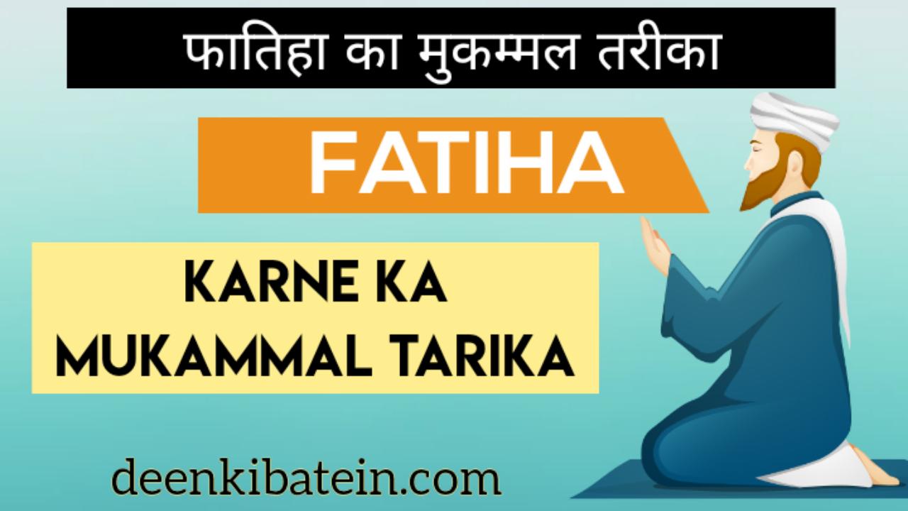 Fatiha Karne ka Tarika