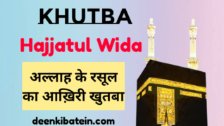 Hajjatul wada khutba in hindi