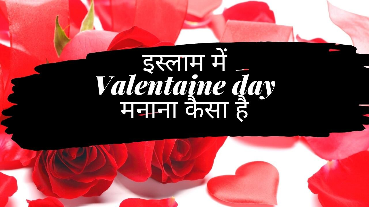 Valentine day manana kaisa hai,