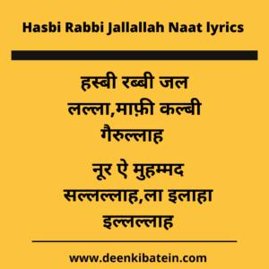 Hasbi Rabbi Jallallah lyrics in hindi